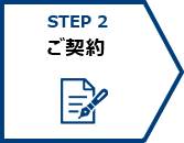 STEP2:ご契約