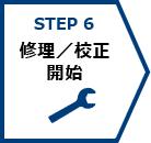 STEP6:修理・校正開始