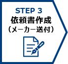 STEP3:依頼書作成(メーカー送付)