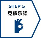 STEP5:見積承認