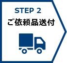 STEP2:ご依頼品送付