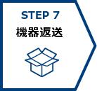 STEP7:機器返却